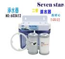 5英吋濾殼淨水器不佔空間二管濾水器全配濾...