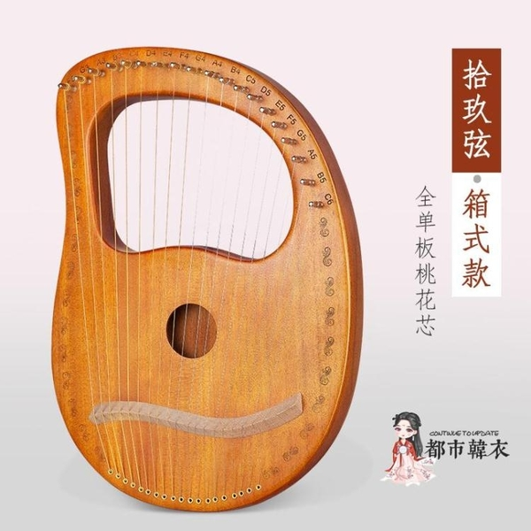 萊雅琴 男女初學者16弦小眾樂器原木19弦小豎琴便攜式里拉琴LYRE琴T