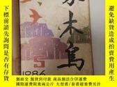 二手書博民逛書店罕見啄木鳥1986年第5期Y431661 出版1986