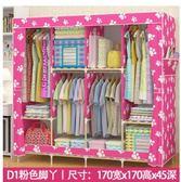 衣櫃實木板式2門簡約現代經濟型簡易布藝組裝省空間雙人布 法布蕾輕時尚igo