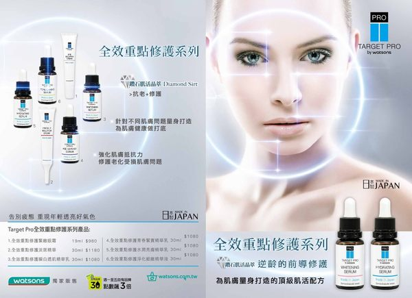 Target PRO by Watsons 全效重點修護淡斑精華 30ml