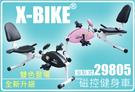 【 X-BIKE 晨昌】磁控瘦腹機 台灣...