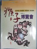 【書寶二手書T8/兒童文學_OGZ】猴子博覽會_向斯