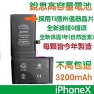 【免運費】不高包退 3200mAh【6大好禮】含稅附發票 iPhone X 銳思高容量電池 iPhoneX 銳思 原廠電池