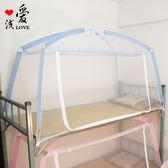 單人床寢室上鋪下鋪學生蚊帳蒙古包支架宿舍上下床0.9m1.2米拉鏈YS