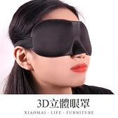 現貨 快速出貨【小麥購物】3D立體眼罩 眼罩 透氣 遮光抗黑眼圈 睡覺午睡遮光【Y495】