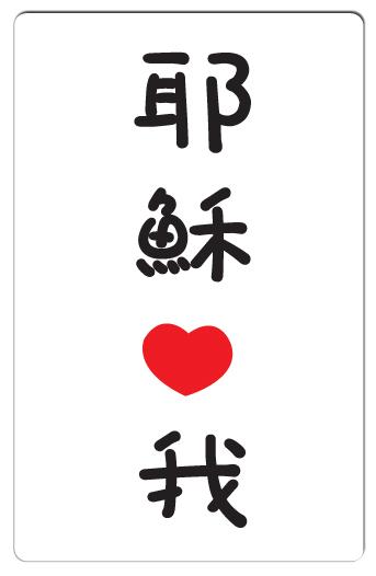 【悠遊卡貼紙】耶穌愛我 # 悠遊卡/e卡通/感應卡/門禁卡/識別證/icash/會員卡/多用途卡片型貼紙