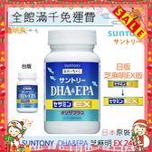 【一期一會】【現貨】全新SUNTORY三得利 魚油 DHA&EPA+芝麻明EX 60日份(240錠)「日本原裝」