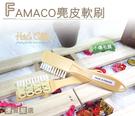 糊塗鞋匠 優質鞋材 P51 法國FAMACO麂皮軟刷 針對較珍貴細柔之麂皮設計 不傷害毛質
