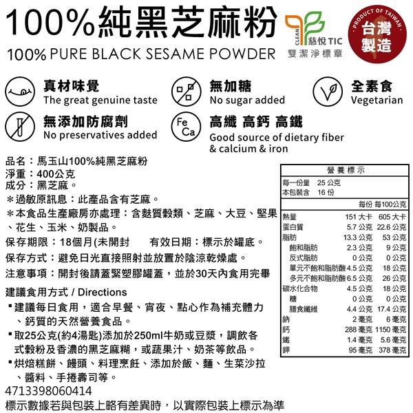 【馬玉山】100%純黑芝麻粉400g~新品上市