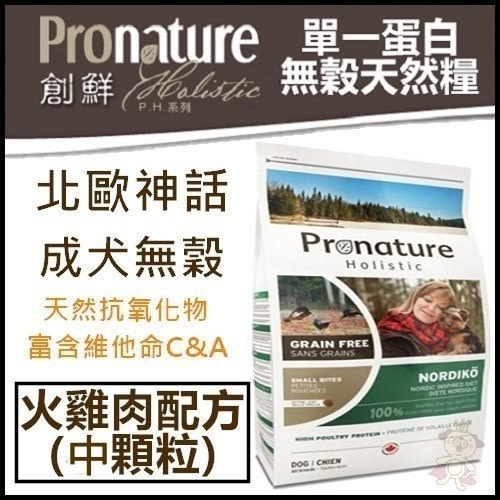 *WANG*【創鮮Pronature】北歐神話-成犬無榖 火雞肉配方 中顆粒12kg