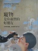 【書寶二手書T5/翻譯小說_IK9】寵物是你前世的好朋友_瑪德蓮.沃爾克