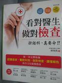 【書寶二手書T7/醫療_XFI】看對醫生做對檢查:看錯科,真要命!!_廖俊凱