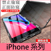 【萌萌噠】iPhone X XR Xs Max 6s 7 8 SE2 萬磁王二代防窺磁吸系列 金屬邊框+雙面防窺玻璃殼 手機殼