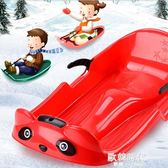 加厚滑雪板帶剎車單板滑草板滑沙板雙人成人兒童耐磨雪橇車雪爬犁 歐韓時代.NMS