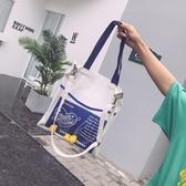 帆布袋 包 透明包包女2018新款潮韓版仙女單肩帆布包兩用文藝學生chic斜跨包