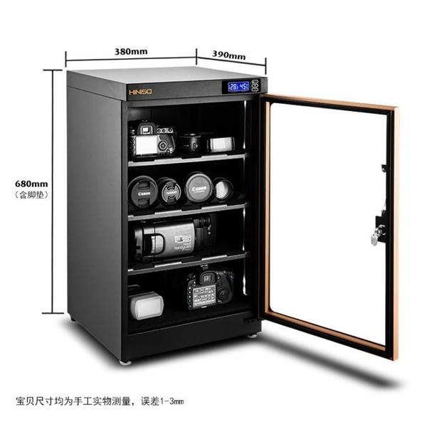 全自動除濕櫃郵票儀器防護干燥箱單反相機攝影器材防潮箱90L/125L NMS小明同學