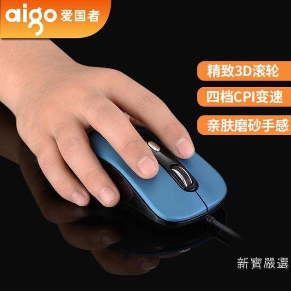 有線滑鼠 有線靜音無聲滑鼠筆記本台式電腦游戲辦公家用USB女生  交換禮物熱賣