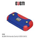 【愛瘋潮】BUBM Nintendo Switch、Switch Lite 硬殼收納包 保護殼 保護套 電玩機 掌上型