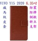 【瘋馬紋皮套】VIVO Y15 2020 6.35吋 側掀 斜立 支架 保護套 全包覆 TPU