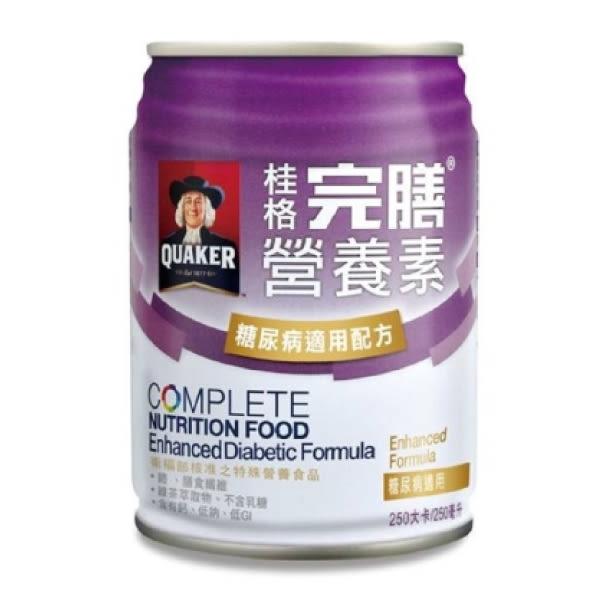 桂格完膳營養素 糖尿病適用配方(250ml /24罐/箱 )【杏一】