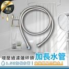 現貨!增壓過濾蓮蓬頭 單購區-1.5m不鏽鋼水管 #捕夢網