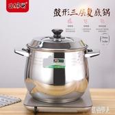 不銹鋼湯鍋復底加厚熬湯鍋家用電磁爐燃氣通用高煲燉不粘湯鍋 PA12497『紅袖伊人』