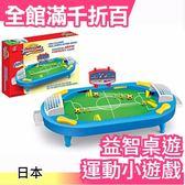 【小福部屋】【2人對戰 足球場】日本 桌遊 運動小遊戲 創意益智療癒【新品上架】