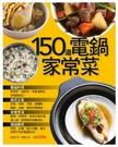 【楊桃文化】150道電鍋家常菜