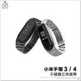 [替換帶] Mijobs米布斯 小米手環 3 4 代 不銹鋼 三珠錶帶 腕帶 小米手錶 精鋼錶帶 金屬替換帶
