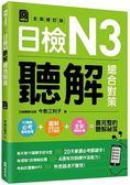 日檢N3聽解總合對策(全新修訂版)(附:3回全新模擬試題 1回實戰模擬試題別冊