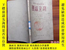 二手書博民逛書店罕見團結立功(49年版)22479 魯易,張捷撰 新華書店 出版