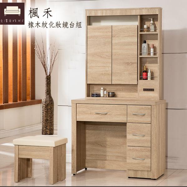 預購品 化妝椅 化妝台【UHO】楓禾-橡木紋化妝鏡台(含椅)