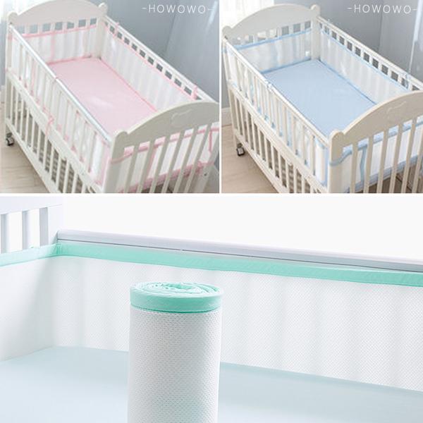 嬰兒床圍 (5色) 加寬 3D透氣網眼 防撞床圍 可拆洗 防摔 寶寶床護欄 MX1117