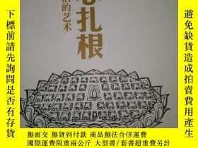 二手書博民逛書店罕見信心紮根:戒律是生活的藝術(大32開319頁)Y13128