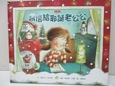 【書寶二手書T7/兒童文學_I5P】寫信給耶誕老公公_瑪莉莎.斯丹頓,  陳雅茜