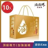 【滴滴鮮】黃金蟲草子實體滴雞精 45mlx10入 (盒裝)