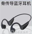 藍芽耳機 藍芽耳機 雙耳無線傳感運動跑步掛耳式掛脖超長待機不入耳蘋果 爾碩LX