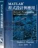 二手書R2YB 2014年11月初版《MATLAB程式設計與應用 4E》Chap