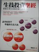 【書寶二手書T5/投資_XAZ】生技投資聖經_羅敏菁