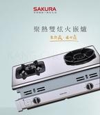 櫻花瓦斯爐 G6903S 聚熱焱雙炫火單邊防乾燒崁入式二口瓦斯爐(3月底補助$1500)