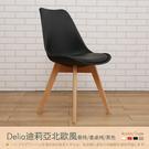 【多瓦娜】捷琳舒適DIY造型皮餐椅-四色-PC-1224《二入同色優惠組》