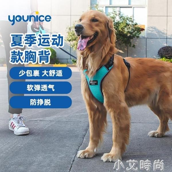 狗狗牽引繩大型犬夏季胸背帶小型中型犬金毛拉布拉多背心式遛狗繩 小艾新品