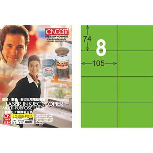 【LONGDER 龍德】LD-805-FG-A 螢光綠 8格 雷射影印標籤