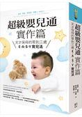 超級嬰兒通實作篇: 天才保母的零到三歲E.A.S.Y.育兒法