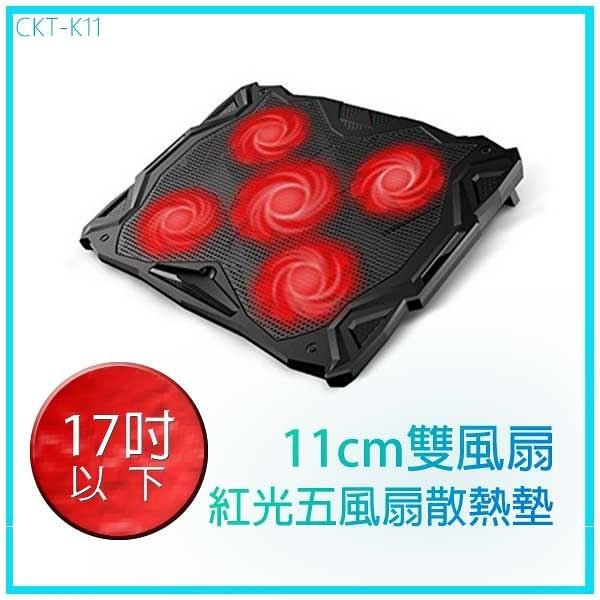 現貨搶購[ 17吋以下/紅光五風扇 ]??炙暑必備??11cm紅光五風扇 酷涼筆電散熱墊 CKT-K11