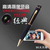 專業會議錄像機攝像筆學生高清降噪錄音筆小型1080P迷你DV攝像頭 QQ9113『MG大尺碼』