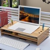 筆記本電腦顯示器屏增高架支架辦公室桌面收納盒鍵盤置物架子 ciyo黛雅