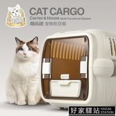 貓咪航空箱外出便攜貓包飛機托運貓籠子車載旅行運輸箱寵物太空箱YTL