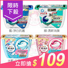 日本P&G 第三代3D洗衣膠球(18顆入) 淨白抗菌/清新消臭/白葉花香/牡丹花香 4款可選【小三美日】